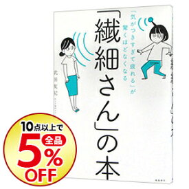 【中古】【全品10倍!10/25限定】「繊細さん」の本 / 武田友紀