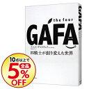 【中古】the four GAFA / GallowayScott
