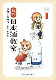 【中古】白熱日本酒教室 1/ アザミユウコ