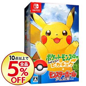 【中古】Switch 【モンスターボールPlus付】ポケットモンスター Let's Go!ピカチュウ モンスターボール Plusセット
