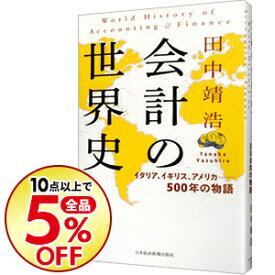 【中古】【全品5倍】会計の世界史 / 田中靖浩