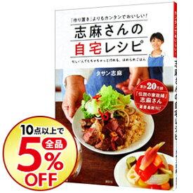 【中古】【全品10倍!10/25限定】志麻さんの自宅レシピ / TassinShima