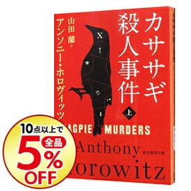 【中古】【全品5倍】カササギ殺人事件 上/ HorowitzAnthony