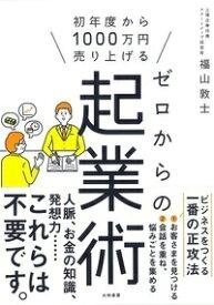 【中古】ゼロからの起業術 / 福山敦士