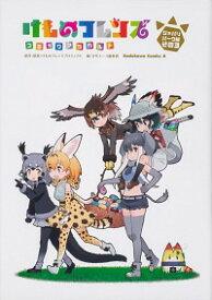 【中古】けものフレンズ コミックアラカルト ジャパリパーク編 3/ アンソロジー