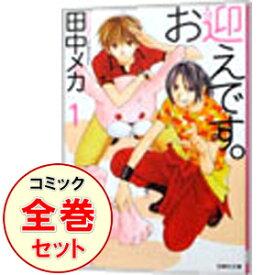 【中古】【全品5倍】お迎えです。 <全3巻セット> / 田中メカ(コミックセット)