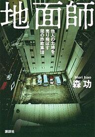 【中古】【全品10倍!12/5限定】地面師 / 森功(1961−)