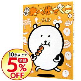【中古】【全品10倍!1/25限定】MOGUMOGU食べ歩きくま 1/ ナガノ