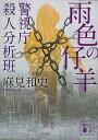 【中古】雨色の仔羊 (警視庁殺人分析班8) / 麻見和史