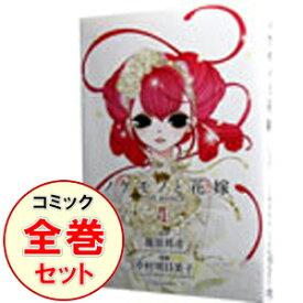 【中古】【全品5倍】ノケモノと花嫁 THE MANGA <1−5巻セット> / 中村明日美子(コミックセット)