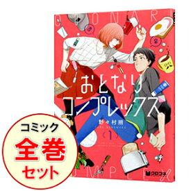 【中古】おとなりコンプレックス <1−4巻セット> / 野々村朔(コミックセット)
