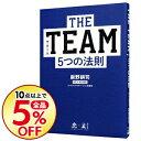 【中古】【全品10倍!10/20限定】THE TEAM5つの法則 / 麻野耕司