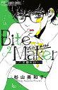 【中古】【全品5倍】Bite Maker −王様のΩ− 2/ 杉山美和子