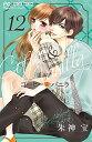 【中古】コーヒー&バニラ 12/ 朱神宝