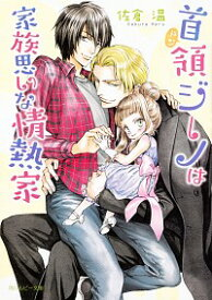 【中古】首領ジーノは家族思いな情熱家 / 佐倉温 ボーイズラブ小説