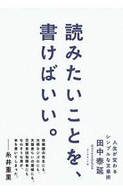 【中古】【全品5倍】読みたいことを、書けばいい。 / 田中泰延