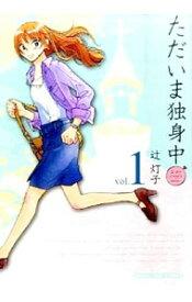 【中古】ただいま独身中 <全3巻セット> / 辻灯子(コミックセット)
