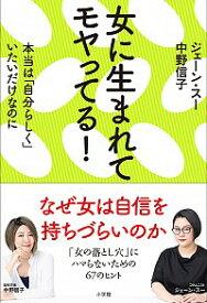 【中古】【全品3倍!8/1限定】女に生まれてモヤってる! / ジェーン・スー