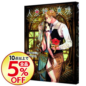 【中古】【全品5倍!7/10限定】人魚姫の真珠 / 北沢きょう ボーイズラブコミック