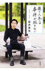 【中古】【全品10倍!10/25限定】僕の人生には事件が起きない / 岩井勇気