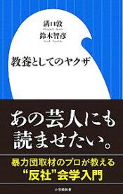 【中古】【全品10倍!12/5限定】教養としてのヤクザ / 溝口敦