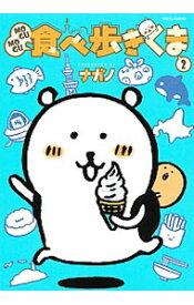 【中古】MOGUMOGU食べ歩きくま 2/ ナガノ
