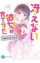 【中古】冴えない彼女の育てかた Memorial 2/ 丸戸史明
