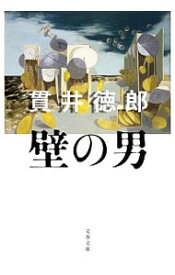 【中古】壁の男 / 貫井徳郎