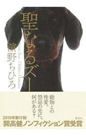 【中古】【全品10倍!12/5限定】聖なるズー / 濱野千尋
