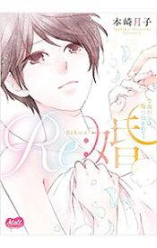 【中古】Re:婚 −今夜からは、俺に抱かれて?− / 本崎月子