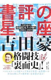 【中古】【全品10倍!3/5限定】書評の星座 / 吉田豪