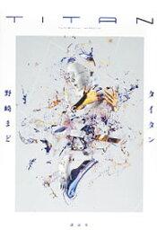 【中古】【全品5倍!11/30限定】タイタン / 野崎まど