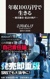 【中古】【全品10倍!12/5限定】年収100万円で生きる / 吉川ばんび
