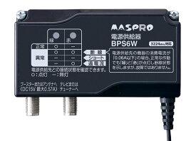 マスプロ電工 ブースター電源部 BPS6W