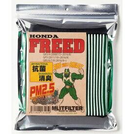 MLITFILTER/エムリットフィルター/ホンダ フリード(FREED)用 /D-050_FREED/エアコンフィルター日本製