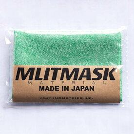 マスク用フィルター エムリットマスク 500mmx500mm マスク用生地 6枚分相当 手作りマスク用 日本製 洗える マスク 抗菌