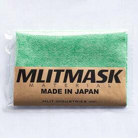マスク用フィルター エムリットマスク 500mmx1000mm マスク用生地 12枚分相当 手作りマスク用 日本製 洗える マスク 抗菌