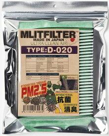 MLITFILTER/エムリットフィルター/TYPE:D-020(トヨタ 80系 ノア ヴォクシー/30系 アルファード ヴェルファイア/50系 プリウス等)エアコンフィルター 日本製