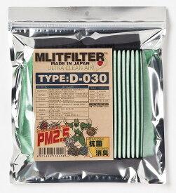 MLITFILTER/エムリットフィルター /TYPE:D-030(ダイハツ/スバル/トヨタ他) 58車種に適合 エアコンフィルター日本製