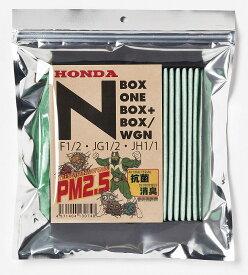 MLITFILTER/エムリットフィルター/ ホンダ N-BOX・ONE・WGN専用/D-040_N /エアコンフィルター日本製