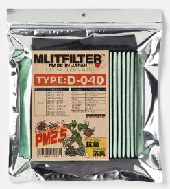 MLITFILTER/ エムリット フィルター/TYPE:D-040 エムリット フィルター エアコンフィルター 日本製