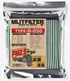 MLITFILTER/エムリットフィルター/Type:D-050 エアコンフィルター 日本製