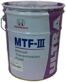 Honda(ホンダ) マニュアルトランスミッションフルード ウルトラ MTF-III MT車用フルード 20L 08261-99967