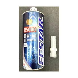 スズキ 純正 エクスターR5000 MA2 10W-40 1L バイク 二輪 エンジンオイル ECSTAR 99000-21DB0-016 部分合成油 タイプ04…