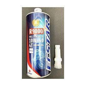 【R9000-3本セット】エクスターR9000 MA2 10W-40 1L バイク 二輪 エンジンオイル ECSTAR 99000-21E80-017 全合成油 100% 化学合成油 オイル スズキ純正