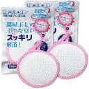 【ピンク2個セット】洗たくマグちゃん 洗濯グッズ マグネシウム 消臭 洗浄 除菌 宮本製作所