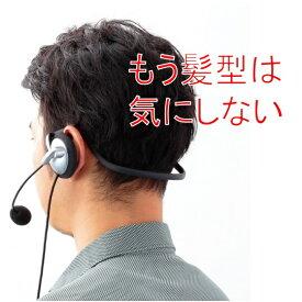 ヘッドセット USB エレコム HS-NB05USV 両耳 ネックバンドタイプ マイク付き テレワーク リモート ZOOM ズーム skype スカイプ ビジネス ゲーム おすすめ ヘアースタイル 乱れない 在庫有り