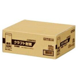 封筒 長40 A4判四つ折りサイズ JOINTEX 事務用封筒 クラフト 500枚入 長40クラフト封筒 紙厚70g 郵便番号枠有 定形郵便