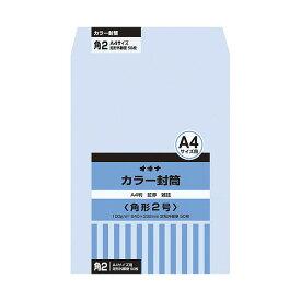 封筒 角2 A4サイズが折らないでそのまま入る オキナ 事務用封筒 カラー封筒アクア 紙厚104.7g 50枚入 郵便番号枠無 定形外