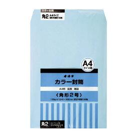 封筒 角2 A4サイズが折らないでそのまま入る オキナ 事務用封筒 カラー封筒ブルー 紙厚104.7g 50枚入 郵便番号枠無 定形外